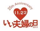 22いい夫婦の日(11_22)