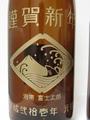 日本酒(へなのやバージョン:完成[1升瓶])