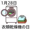 28衣類乾燥機の日(0128)