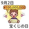 02宝くじの日(0902)