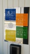 サンドブラスト「作業中」表札(ガラスタイル100角)玄関設置