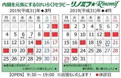 営業日カレンダー(2019.3-2019.4)