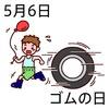 06ゴムの日(0506)