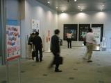 産業交流展2007[説明会案内]