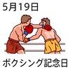 19ボクシング記念日(0519)