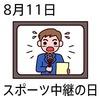 スポーツ中継の日(8_11)
