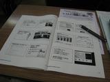 鈴木大吉セミナー(2010.09.22)2
