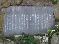 荒城の月(石碑)
