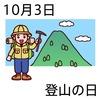 03登山の日(1003)