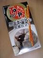 Toppo(黒ごまプリン)
