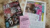 長坂夜桜まつり2014(パスポート)ゲッツ!