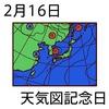 16天気図記念日(0216)