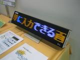 産業交流展2007(LED電光文字)