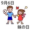 06妹の日(0906)