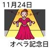 24オペラ記念日(1124)
