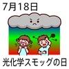 18光化学スモッグの日(0718)