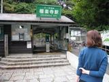 極楽寺(改札)