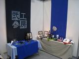 産業交流展2008(搬入・設営-あとりえふみブース[コラボ展示])