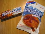 塩キャラメル(四角&ボール)パッケージ