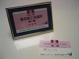 134_3401-b.JPG-shokokai