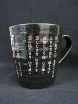 マグカップ(陶器:黒)完成