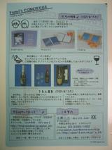 132_3244.JPG-11ura