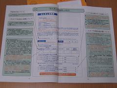 ねんきん定期便(書類)