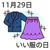 29いい服の日(1129)