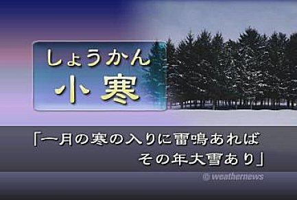 23.小寒
