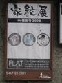案内看板(「FLAT」)