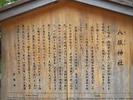 八坂神社(京都祇園)歴史