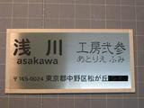 表札(自宅兼工房ポスト用:CS→SB用養生)