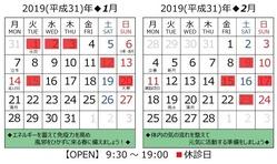 営業日カレンダー(2019.1-2019.2)