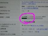 Blog容量(LD)2010.12.21