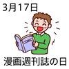 17漫画週刊誌の日(0317)