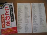 「ことわざ」カレンダー(2010)