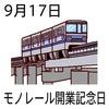 17モノレール開業記念日(0917)