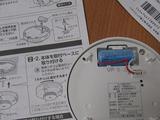 火災報知器(熱&煙)乾電池仕様