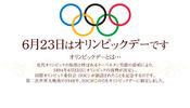 オリンピックデー(6_23)