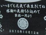 サンドブラスト作品[フォトフレームGL]傘寿(家紋入)
