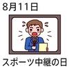 11スポーツ中継の日(0811)