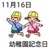 16幼稚園記念日(11_16)
