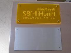 工房(看板:松が丘-1)