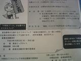 商工会議所[イベント案内-ビジネスフェア(詳細)]