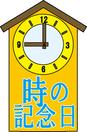 時の記念日(6.10)
