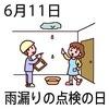 雨漏り点検の日(6.11)