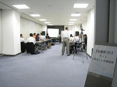 HPセミナー(e売るしくみ研究所)