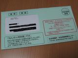 ねんきん特別便(封筒)