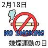18嫌煙運動の日(0218)
