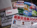 産業交流展2008(招待状・ポスター等)